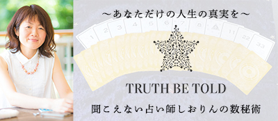 TRUTH BE TOLD 聞こえない占い師しおりんの数秘術
