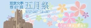 東大の五月祭ポスター