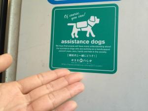 補助犬マーク1